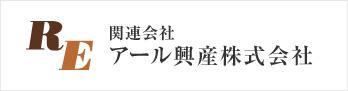 関連会社 アール興産株式会社