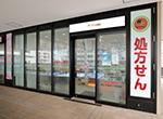 生駒駅本店